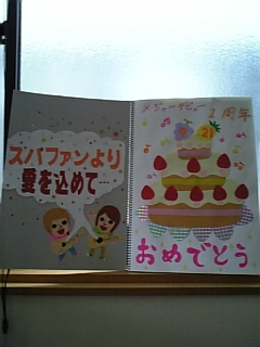 ☆一周年☆