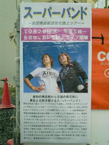滋賀県〜♪