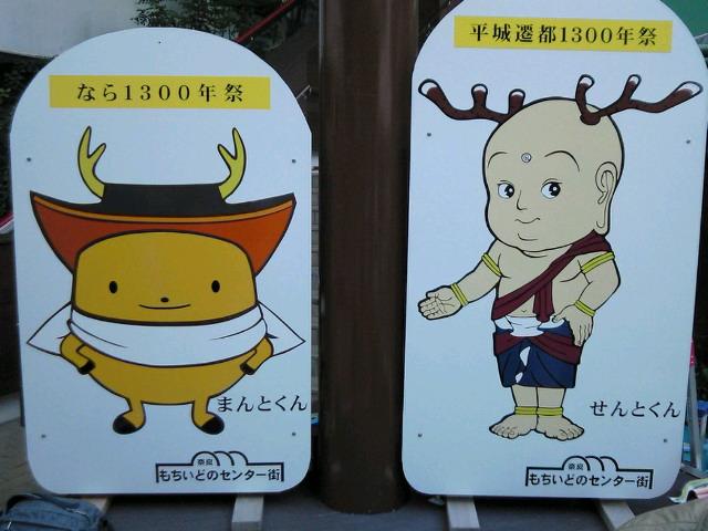 奈良県〜♪